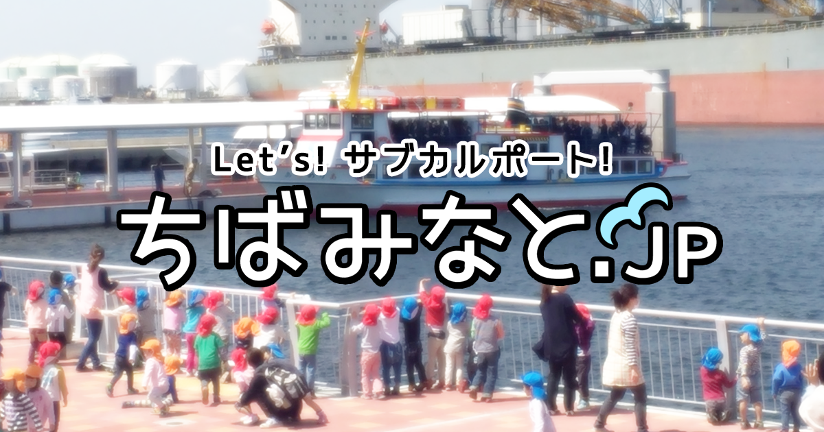 ちばみなと.jp